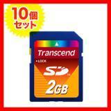 SDカード 2GB TS2GSDC Transcend(トランセンド・ジャパン) 【永久保証】【10個セット】