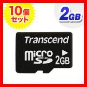 microSDカード 2GB TS2GUSDC Transcend製【10個セット】