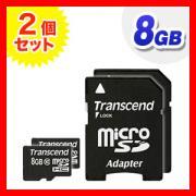 microSDHCカード 8GB Class10 SDアダプタ付き Transcend製【2枚セット】