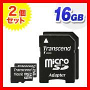 microSDHCカード 16GB Class10 SDアダプタ付き Transcend製【2枚セット】