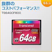 コンパクトフラッシュカード 64GB 800倍速 Transcend社製 TS64GCF800