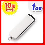 USBメモリ 1GB USB2.0 スイングタイプ 10個セット サンワサプライ