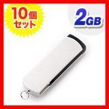 USBメモリ 2GB USB2.0 スイングタイプ 10個セット サンワサプライ