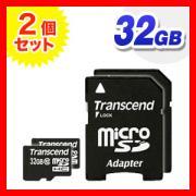 microSDHCカード 32GB class10 SDカード変換アダプタ付き Transcend社製【2枚セット】