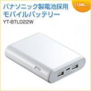 大容量 モバイルバッテリー 13400mAh パナソニック製電池内蔵・過充電/過放電/過熱保護機能付き