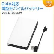 モバイルバッテリー 8000mAh ケーブル内蔵 2ポート 薄型 最大2.4A対応 ホワイト