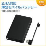 モバイルバッテリー 8000mAh ケーブル内蔵 2ポート 薄型 最大2.4A対応 ブラック