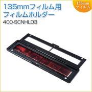 YT-SCN006・YT-SCN024・YT-SCN041専用フィルムホルダー(135フィルム用)
