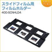 YT-SCN006・YT-SCN024・YT-SCN041専用フィルムホルダー(スライドフィルム用)