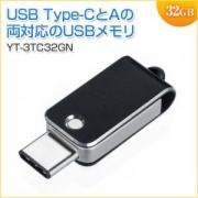 USBメモリ32GB USB3.1/Type C USB3.0 キャップレス ブラック