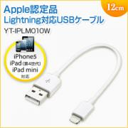 Lightningケーブル(iPhone6s対応・12cm・Apple MFI認証品・充電・同期・Lightning・ホワイト)