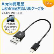 Lightningケーブル(iPhone6s対応・12cm・Apple MFI認証品・充電・同期・Lightning・ブラック)
