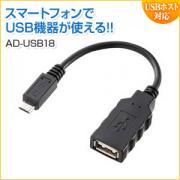 スマートフォン対応USBホストケーブル(microBオス-Aメス)