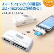 Android対応カードリーダー(SDカード・USBメモリ・スマートフォン&タブレットPC対応