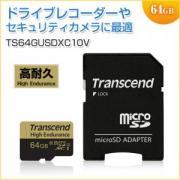 高耐久microSDXCカード 64GB Class10対応 MLCチップ採用 ドライブレコーダー向け SDカード変換アダプタ付き Transcend製