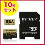 高耐久microSDXCカード 64GB Class10対応 MLCチップ採用 ドライブレコーダー向け SDカード変換アダプタ付き Transcend製【10枚セット】