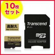 高耐久microSDHCカード 32GB Class10対応 MLCチップ採用 ドライブレコーダー向け SDカード変換アダプタ付き Transcend製【10枚セット】