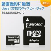 【限定セール】microSDHCカード 32GB class10 SDカード変換アダプタ付き Transcend製
