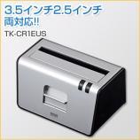 クレイドル式HDDリーダライタ サンワサプライ製