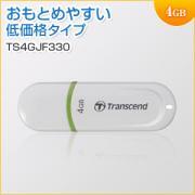 USBメモリ 4GB USB2.0 ホワイト JetFlash330 Transcend製