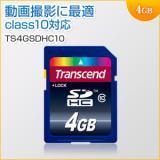SDHCカード 4GB Class10対応 TS4GSDHC10 Transcend(トランセンド・ジャパン) 【永久保証】