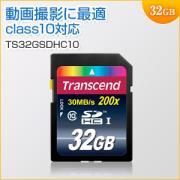 SDHCカード 32GB Class10対応 200倍速 Transcend製