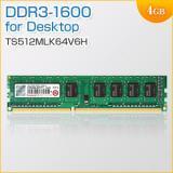 増設メモリ 4GB DDR3-1600 PC3-12800 DIMM Transcend製