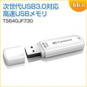 USBメモリ 64GB USB3.0 ホワイト JetFlash730 Transcend製