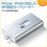 iPhone・iPad対応microSDカードリーダー(Lightning/USB・MFI認証)iOS10対応