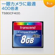 コンパクトフラッシュ 8GB 400倍速 UDMA対応 TS8GCF400 Transcend(トランセンド・ジャパン)