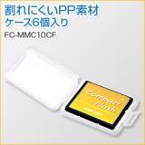 コンパクトフラッシュ(CF)用クリアケース FC-MMC10CF サンワサプライ