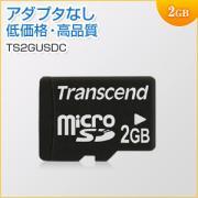 microSDカード 2GB TS2GUSDC Transcend(トランセンド・ジャパン) 【永久保証】