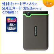 外付けハードディスク 1TB 2.5インチ USB3.0対応 StoreJet TS1TSJ25M3 Transcend(トランセンド・ジャパン) 【送料無料】