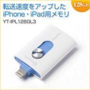 Lightning・USBメモリ 128GB USB3.0 Gmobi iStickPro3.0 MFI認証 iOS10対応