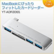 新型Macbook 2015専用USB3.1Type Cハブ(USB3.0ハブ/3ポート・microSD/SDカードリーダー付)