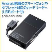 Androidカードリーダー(micro SD・microSDHC対応・ブラック)