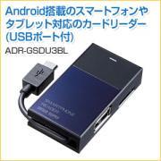 Androidカードリーダー(micro SD・microSDHC対応・ブルー)