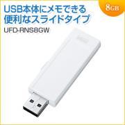 USBメモリ 8GB USB2.0 ホワイト スライドタイプ 名入れ対応 サンワサプライ製