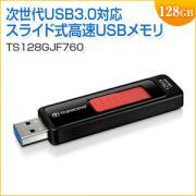 USBメモリ 128GB USB3.0 ブラック スライドコネクタ JetFlash760 Transcend製