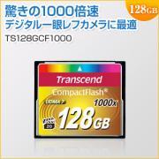 コンパクトフラッシュカード 128GB 1000倍速 Transcend製