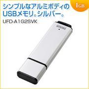 USBメモリ 1GB シルバー アルミ サンワサプライ製