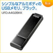 USBメモリ 4GB USB2.0 ブラック アルミボディのスタンダードタイプ 名入れ対応 サンワサプライ製