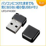 USBメモリ 4GB USB2.0 ブラック 超コンパクトタイプ 名入れ対応 サンワサプライ製