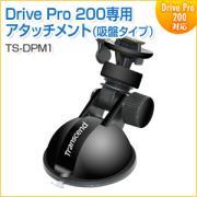 トランセンドドライブレコーダー専用吸盤取り付けアタッチメント(Drive Pro専用・Transcend)