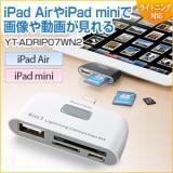 iPadカードリーダー(iPad Air 2・iPad mini 4対応・iOS10動作確認済み・ライトニングコネクタ)