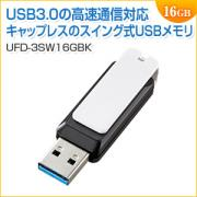 USBメモリ 16GB USB3.0 キャップレスタイプ サンワサプライ製