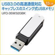 USBメモリ 32GB USB3.0 キャップレスタイプ サンワサプライ製