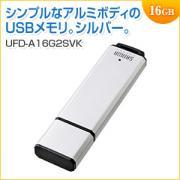 USBメモリ 16GB USB2.0 シルバー アルミボディのスタンダードタイプ 名入れ対応 サンワサプライ製