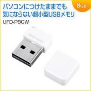 USBメモリ 8GB USB2.0 ホワイト 超コンパクトタイプ 名入れ対応 サンワサプライ製