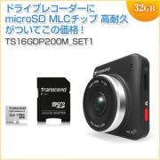 ドライブレコーダー DrivePro 200 と microSDHCカード 32GB のセット商品
